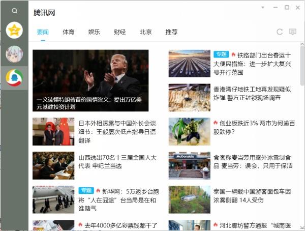 新版QQ新闻弹窗