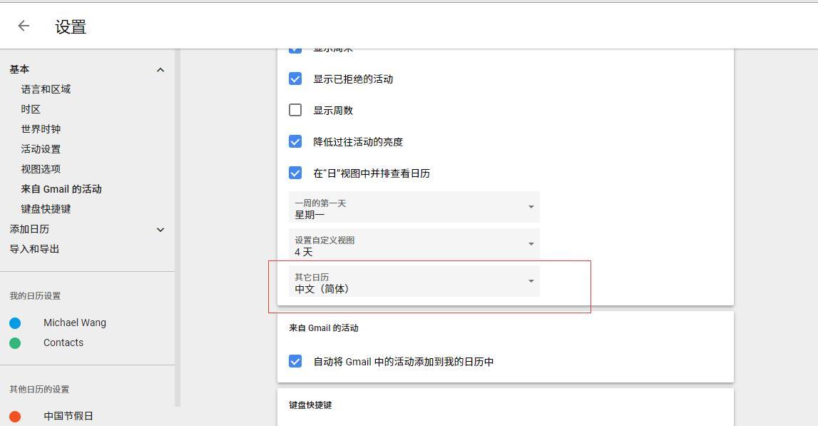 web-google-calendar.jpg