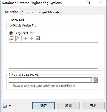 PowerDesigner-Reverse-Engineer-2.jpg