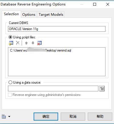 PowerDesigner-Reverse-Engineer-3.jpg