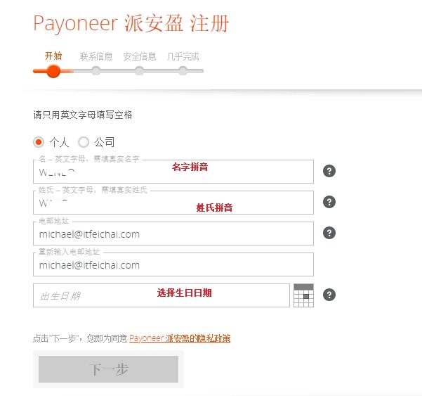 apply-a-payoneer-account-2.jpg