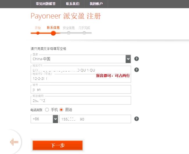 apply-a-payoneer-account-3.jpg