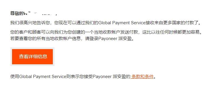 apply-a-payoneer-account-13.jpg