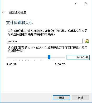 使用VirtualBox安装CentOS7