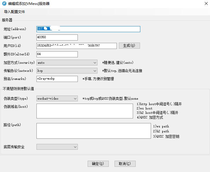 digitalocean-build-v2ray-mkcp-1.png
