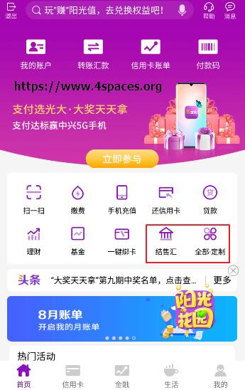 guangda-bank-collect-google-adsense-payment-1.png