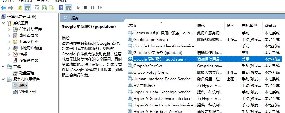 close-google-chrome-auto-update.png