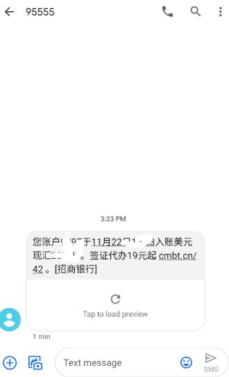 cmbchina-adsense-receive-money-6.png