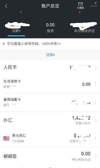 cmbchina-adsense-receive-money-7.png