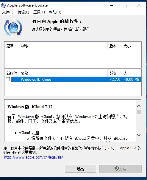 non-microsoft-store-itunes-download-1.jpg
