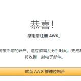 amazon-aws-free-12-months-2