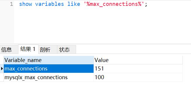 查看max_connections设置