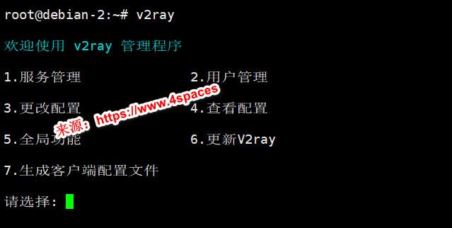 the-easiest-v2ray-tutorial-2021-3.jpg